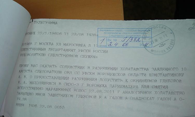 Телеграмма в Москву, в Центральный аппарат ФСКН с просьбой допустить в СИЗО к обвиняемой Евгении Полухиной (Глебовой) парикмахера. Почему не сразу в Кремль?