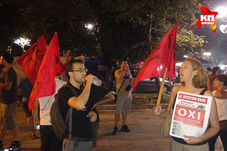 Протестный митинг греческих коммунистов.