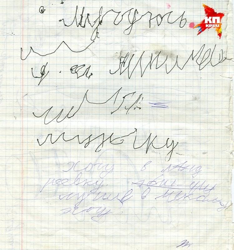 Записка Ильи. Фото: из личного архива семьи Толкач.