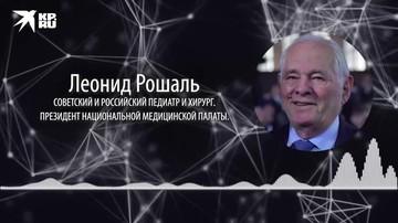 Леонид Рошаль, Доктор Мира - о несанкционированных акциях