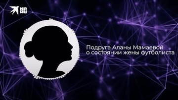 Комментарий подруги Аланы Мамаевой