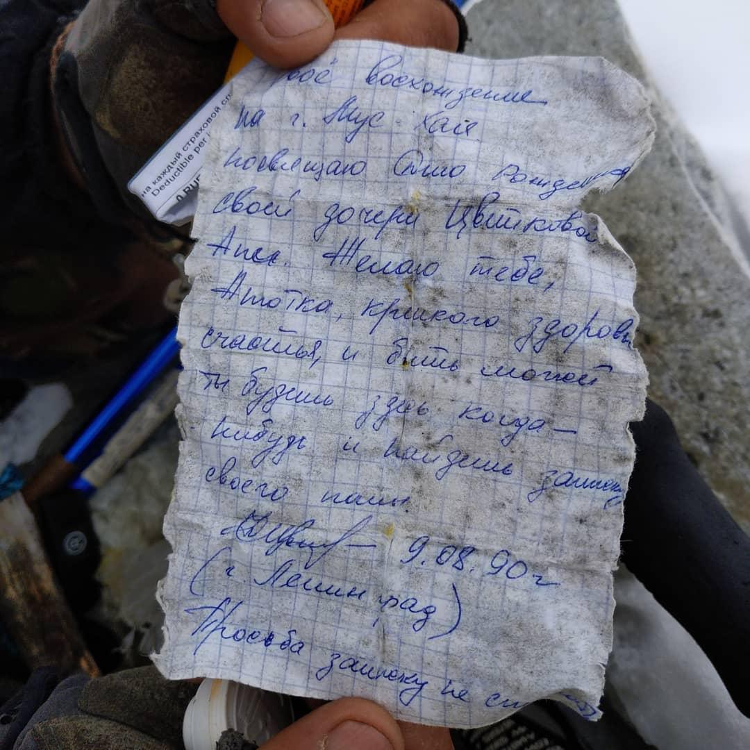 Эту записку мы нашли на вершине г. Муус Хайа (2959 м.), она пролежала 29 лет!